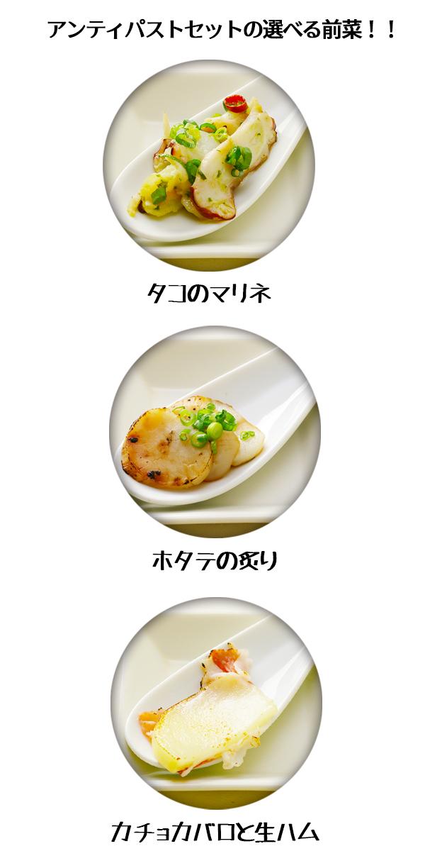 選べる前菜一覧