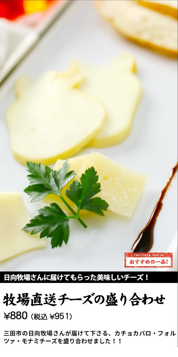 牧場直送チーズの盛り合わせ\880 (税込 \951)
