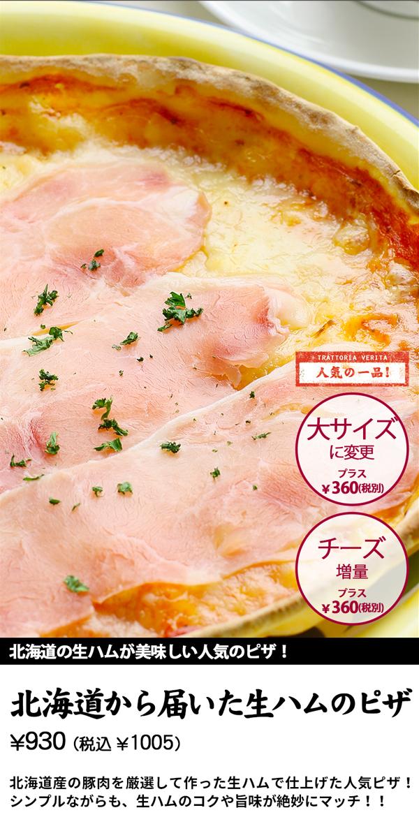 北海道から届いた生ハムのピザ\930 (税込 \1005)