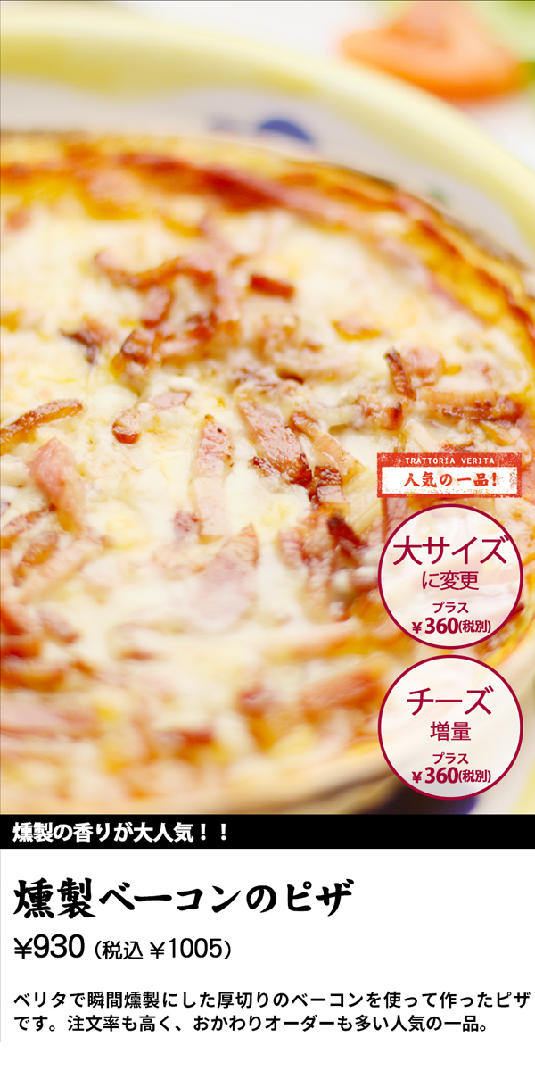 燻製ベーコンのピザ\930 (税込 \1005)