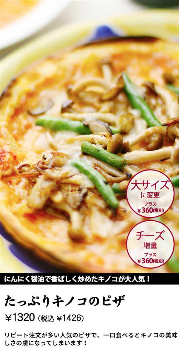 たっぷりキノコのピザ\1320 (税込 \1426)