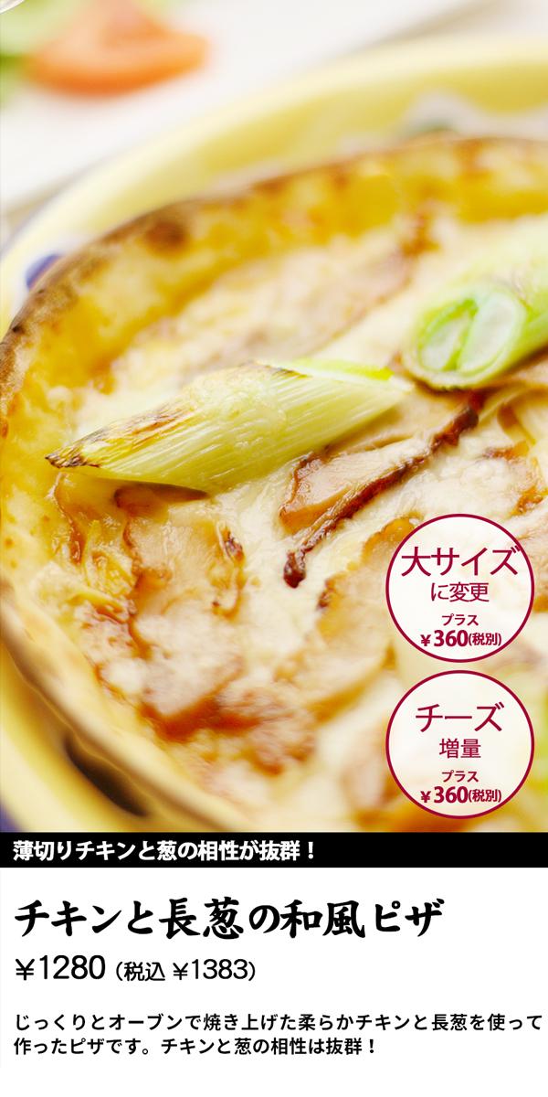チキンと長葱の和風ピザ\1280 (税込 \1383)