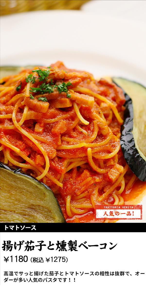 揚げ茄子と燻製ベーコン\1180 (税込 \1275)