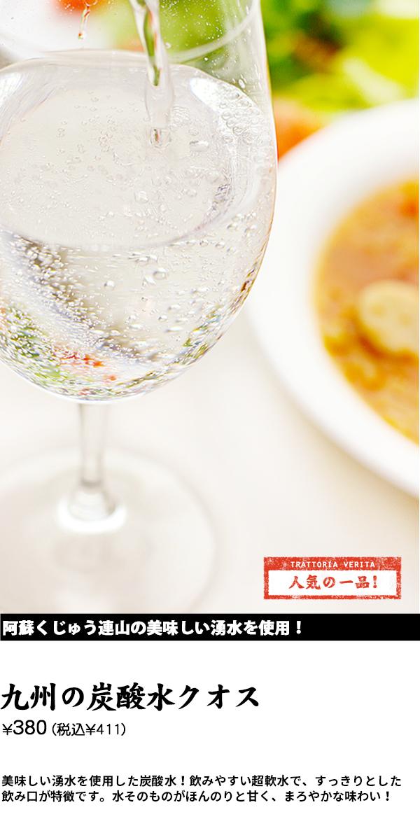 九州の炭酸水クオス