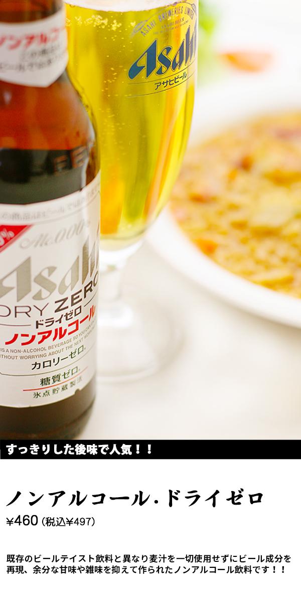 ノンアルコール・ドライゼロ
