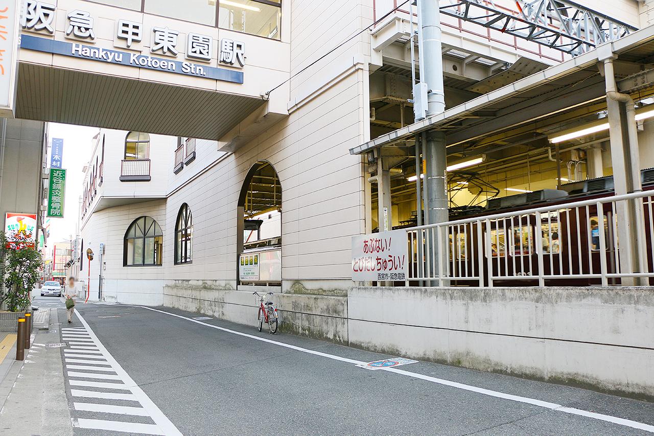 甲東園駅・東出口