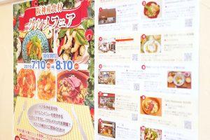 阪神産食材グルメフェアに参加します!!