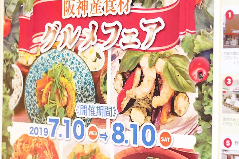 ~ 阪神産食材 ~グルメフェア
