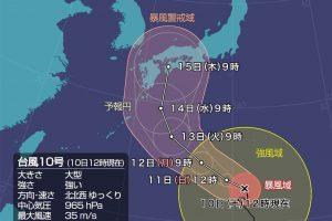 台風10号の接近について