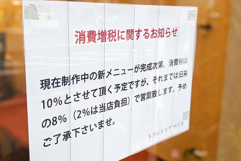 消費増税に関するお知らせ