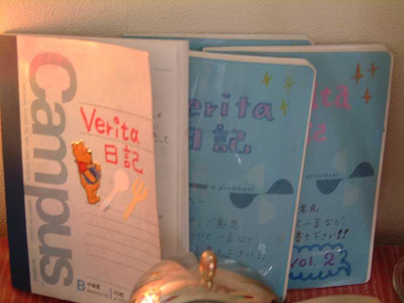 ベリタ日記
