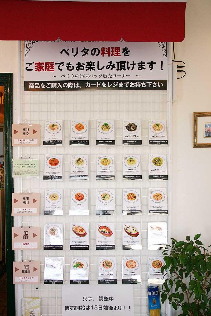 冷凍料理の販売開始