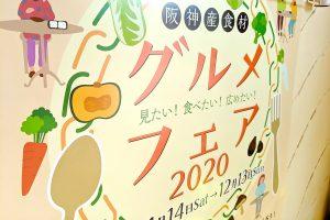 今年も『阪神産食材グルメフェア』に参加しています!
