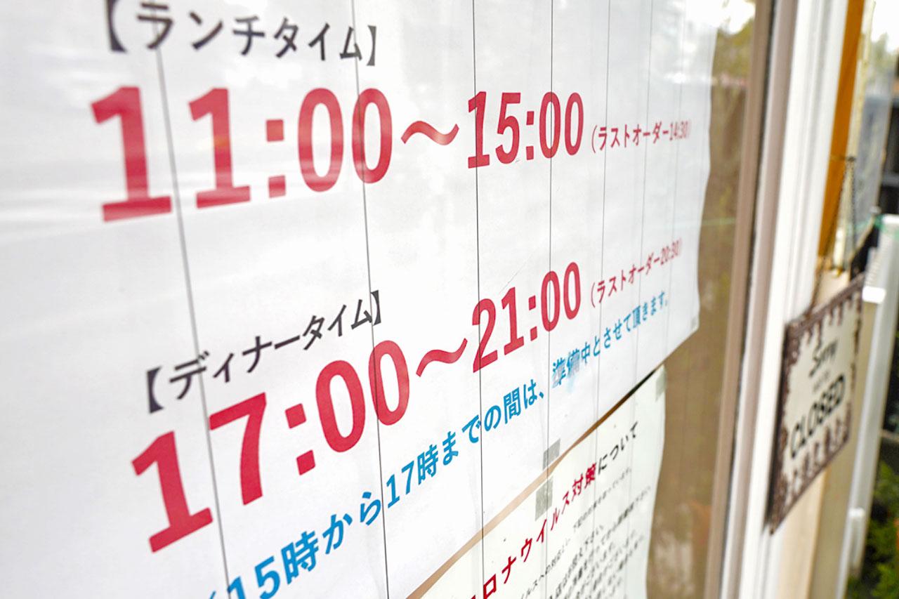 飲食店等に対する営業時間短縮の要請の対応